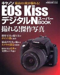キヤノンEOS KissデジタルNスーパーBOOK—撮れる!傑作写真 (Gakken camera mook)