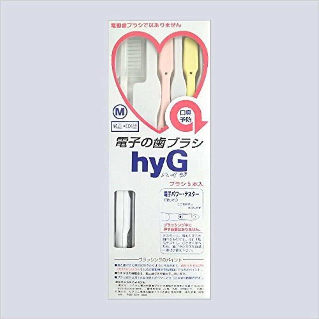 番目歯痛ハイキングに行く電子の歯ブラシ ハイジ(hyG)?本体<ブラシの硬さ:Mふつう> (※こちらは「本体」です )?hyG-DX型