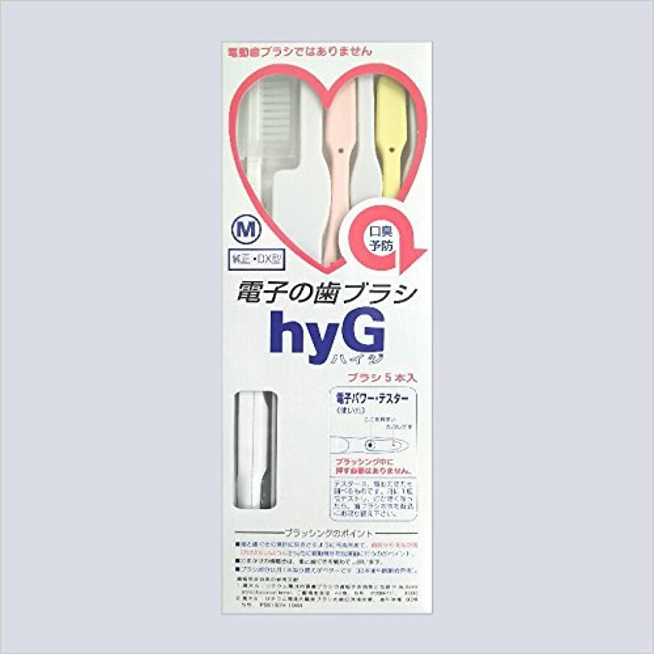 きしむリーズなので電子の歯ブラシ ハイジ(hyG)?本体<ブラシの硬さ:Hかため> (※こちらは「本体」です )?hyG-DX型