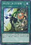 遊戯王 第10期 SD37-JP024 神の写し身との接触