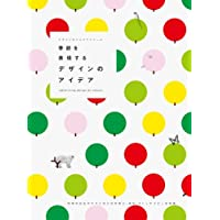 季節を表現するデザインのアイデア-四季の広告やチラシなどの作例と、配色・キャッチコピーを特集 (デザインのアイデアシリーズ)