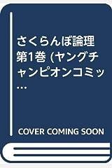 さくらんぼ論理 第1巻 (ヤングチャンピオンコミックス) コミック