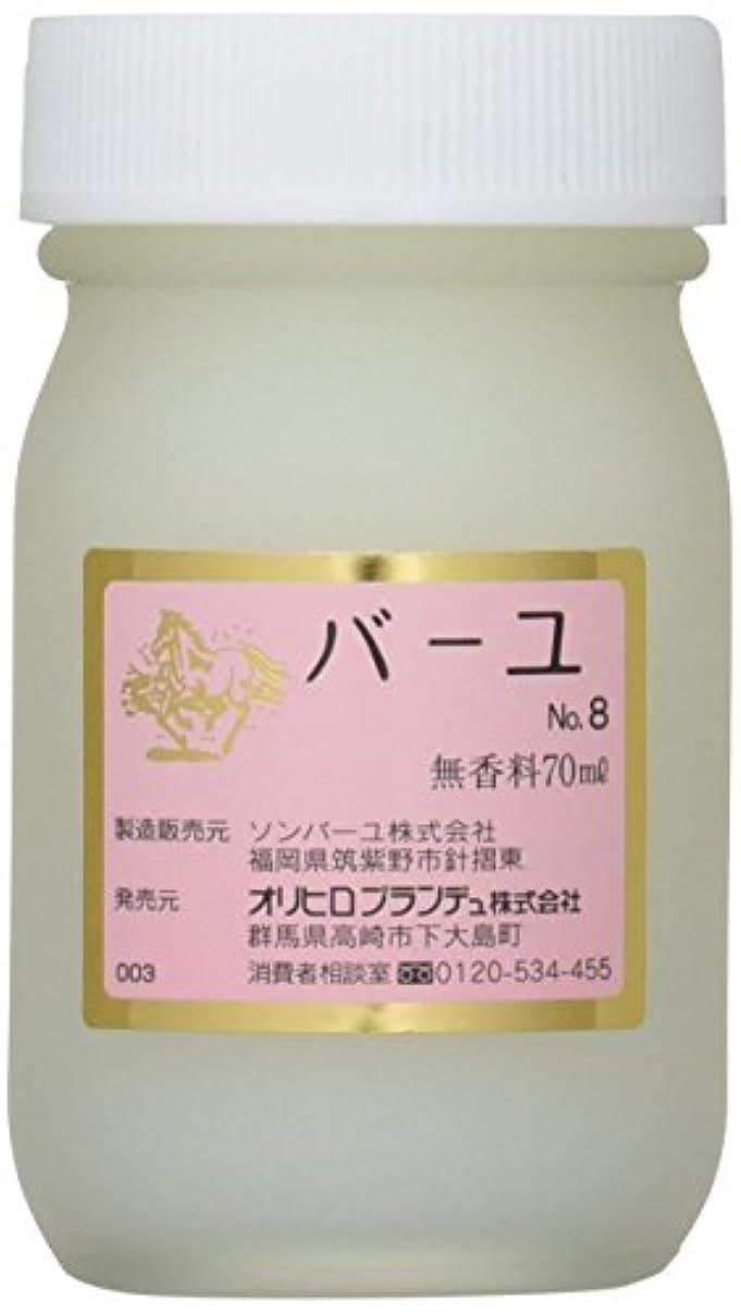 色メガロポリス処理するオリヒロプランデュ バーユNO.8 70ml