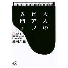 大人のピアノ入門 3ヵ月で弾けるようになる「コード奏法」 (講談社+α文庫)