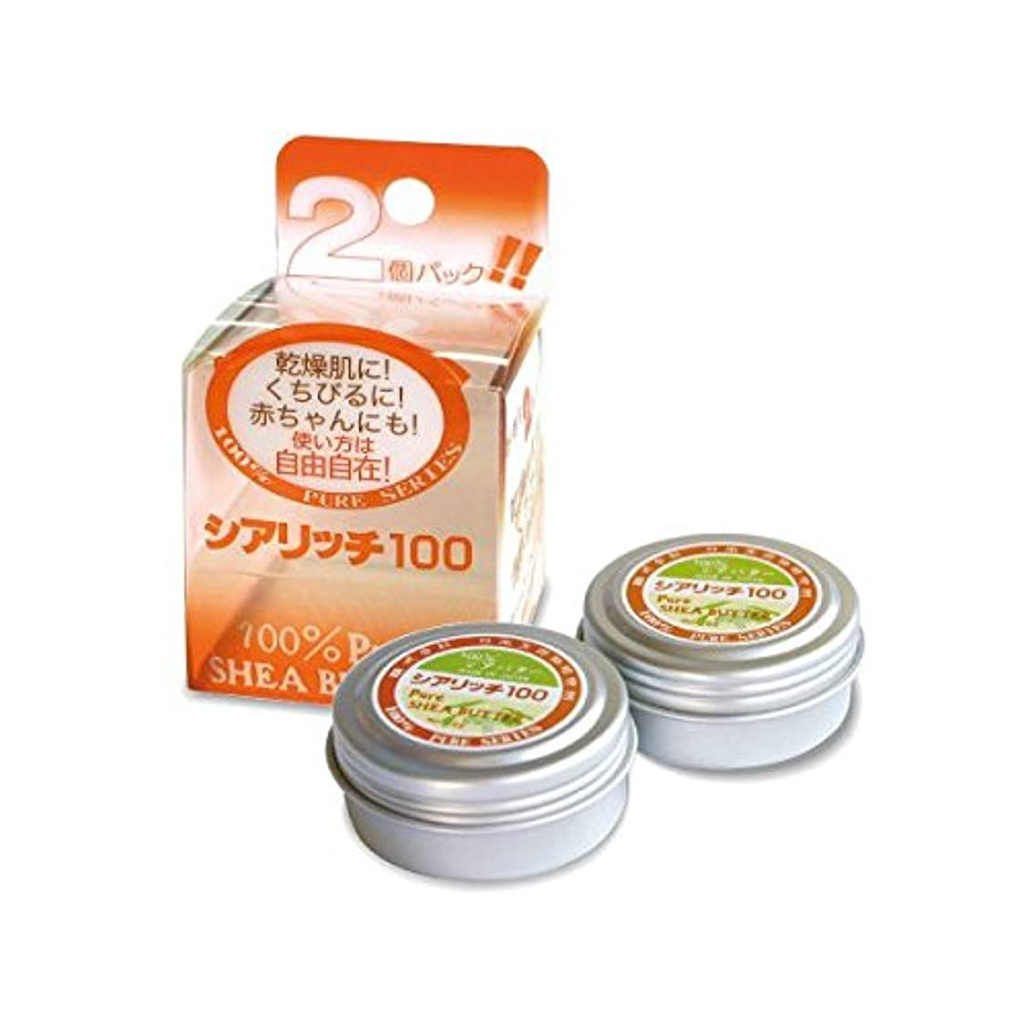 詩伝染性の感心する日本天然物研究所 シアリッチ100 (8g×2個入り)【単品】(無添加100%シアバター)無香料