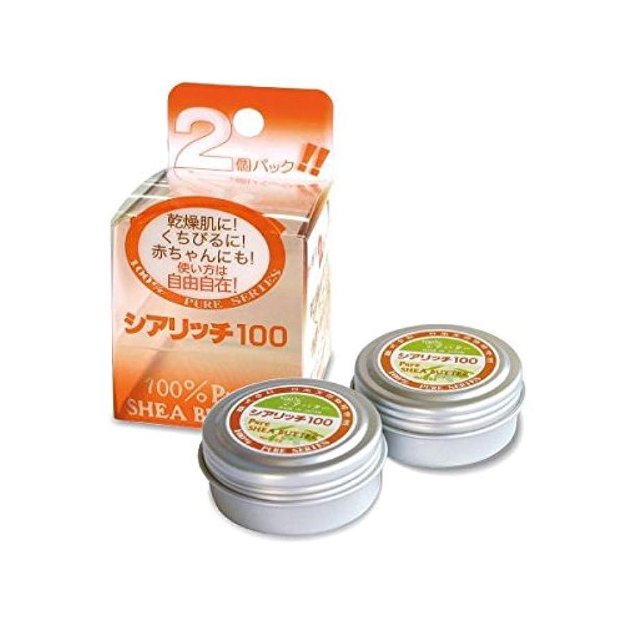 時代遅れ粒長々と日本天然物研究所 シアリッチ100 (8g×2個入り)【単品】(無添加100%シアバター)無香料