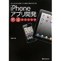 iPhoneアプリ開発 熟達テクニック