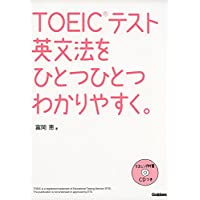 TOEICテスト英文法をひとつひとつわかりやすく。