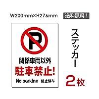 「関係車両以外駐車禁止!」【ステッカー シール】タテ・大 200×276mm (sticker-060) (2枚組)