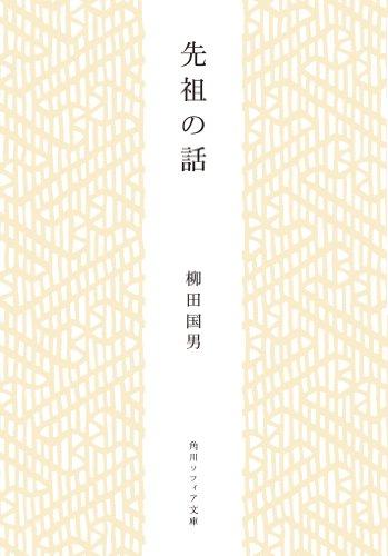 先祖の話<柳田国男コレクション> (角川ソフィア文庫)