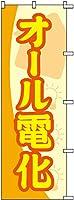 のぼり旗 オール電化 S74433 600×1800mm 株式会社UMOGA