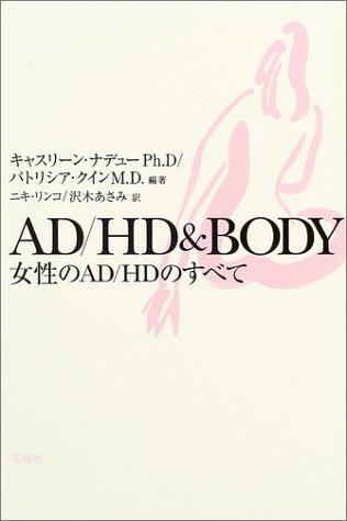 AD/HD&BODY―女性のAD/HDのすべての詳細を見る