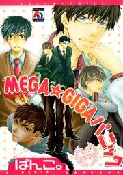MEGA☆GIGAパニック (アクアコミックス) (オークラコミックス)