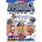 ザ★ドラえもんズスペシャル―ドラえもんゲームコミック (9) (てんとう虫コミックススペシャル)