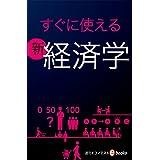 すぐに使える新経済学 週刊エコノミストebooks