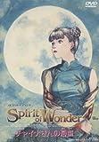 Spirit of Wonderのアニメ画像