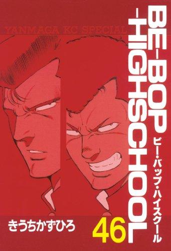 BE?BOP?HIGHSCHOOL(46) (ヤングマガジンコミックス)