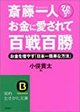 斎藤一人 お金に愛されて百戦百勝—お金を増やす「日本一簡単な方法」 (知的生きかた文庫)