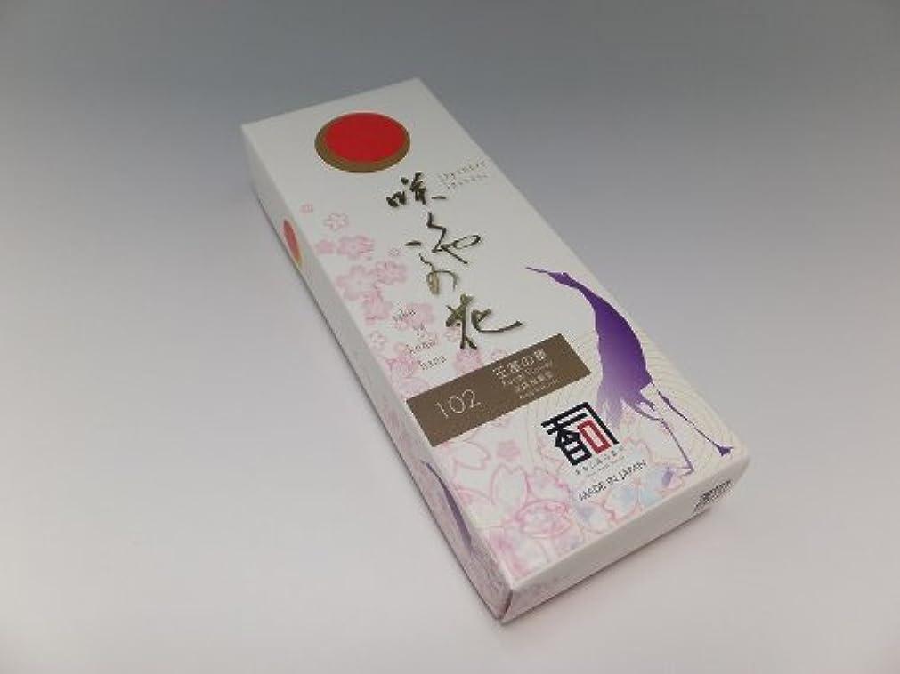 欠如比べる怠「あわじ島の香司」 日本の香りシリーズ  [咲くや この花] 【102】 王室の華 (有煙)