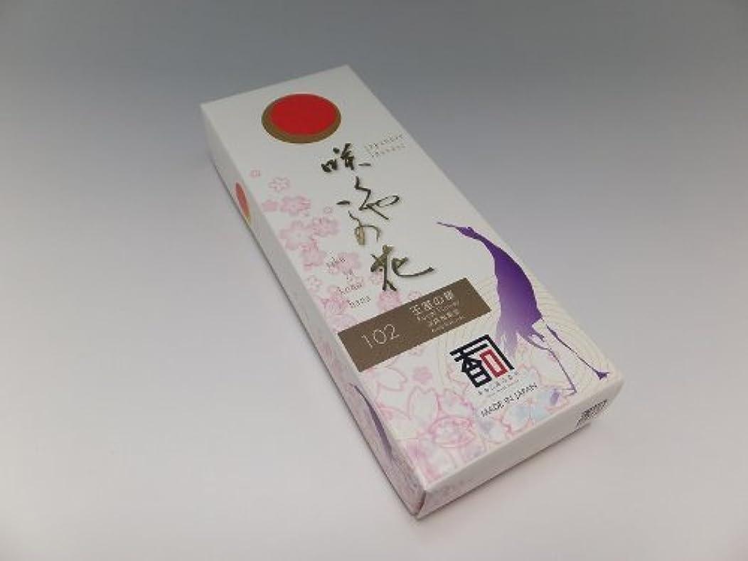 神経すり減るおめでとう「あわじ島の香司」 日本の香りシリーズ  [咲くや この花] 【102】 王室の華 (有煙)