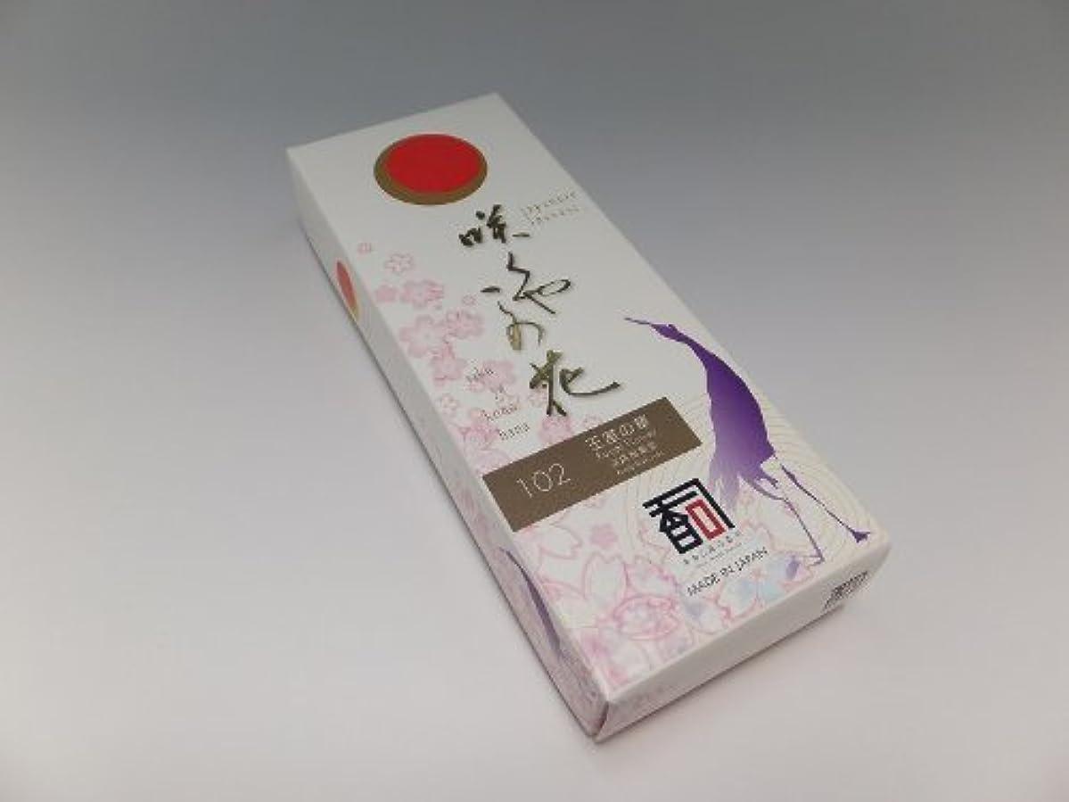 経由でつかむ勇気のある「あわじ島の香司」 日本の香りシリーズ  [咲くや この花] 【102】 王室の華 (有煙)
