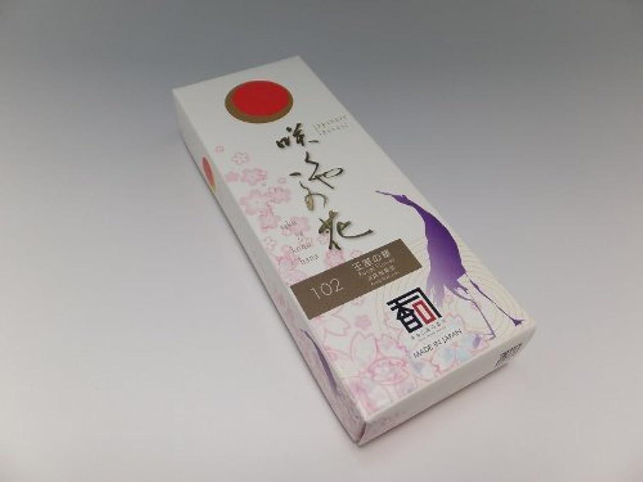 キャッシュポテト乳製品「あわじ島の香司」 日本の香りシリーズ  [咲くや この花] 【102】 王室の華 (有煙)
