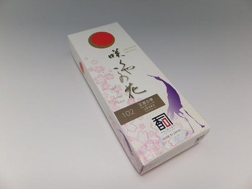 冊子癌ヨーロッパ「あわじ島の香司」 日本の香りシリーズ  [咲くや この花] 【102】 王室の華 (有煙)