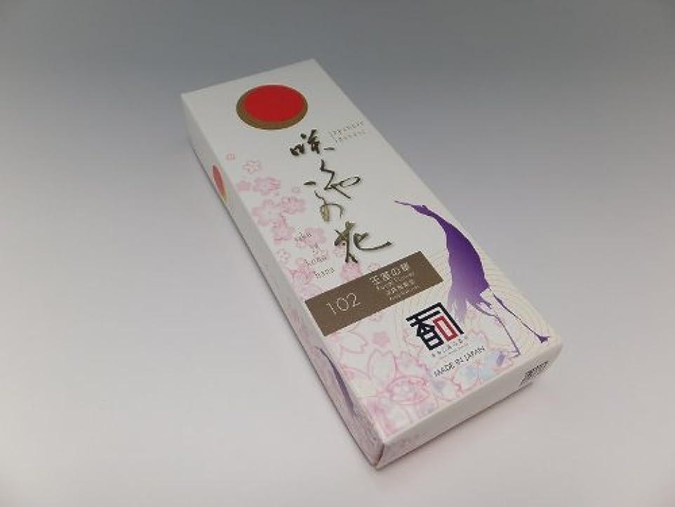 小人求める幸運なことに「あわじ島の香司」 日本の香りシリーズ  [咲くや この花] 【102】 王室の華 (有煙)