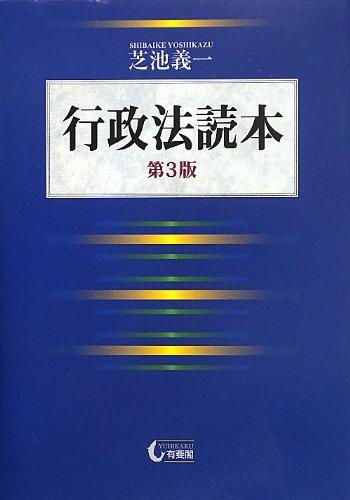 行政法読本 第3版の詳細を見る