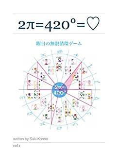 [今野咲]の2π=420°=♡ vol.1: 曜日の無限循環ゲーム