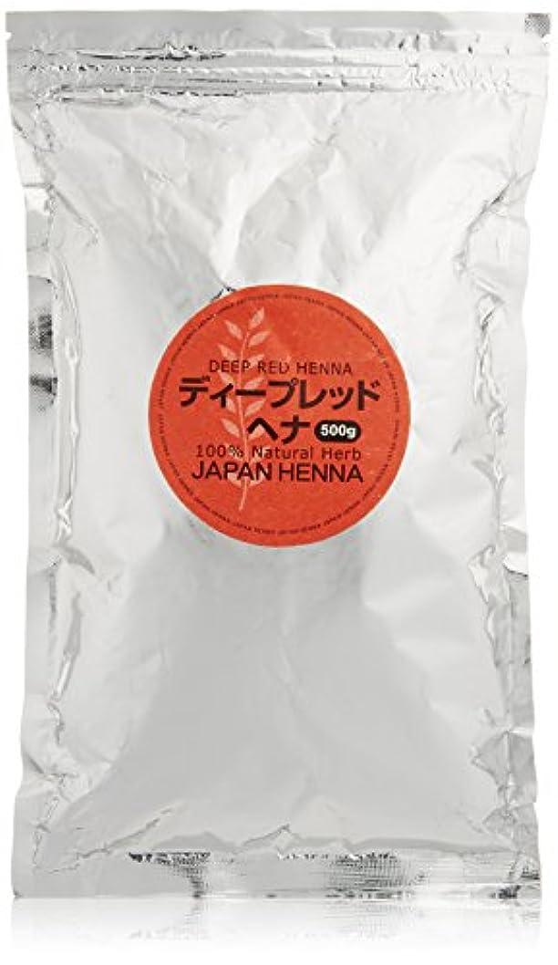いじめっ子蒸発画家ジャパンヘナ ディープレッドトリートメント 500g