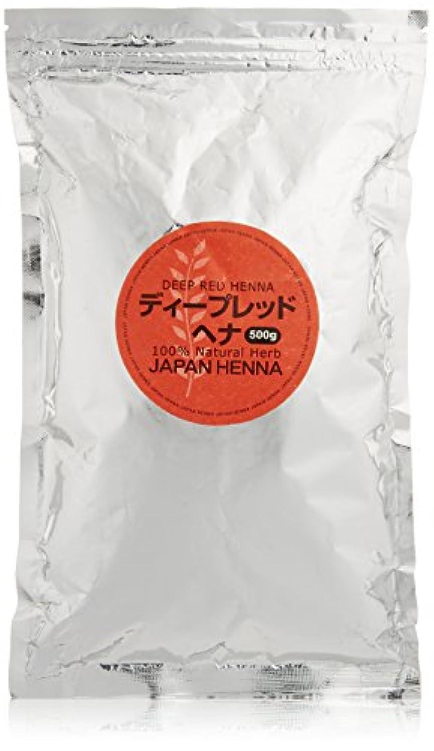 チケット食器棚精巧なジャパンヘナ ディープレッドトリートメント 500g