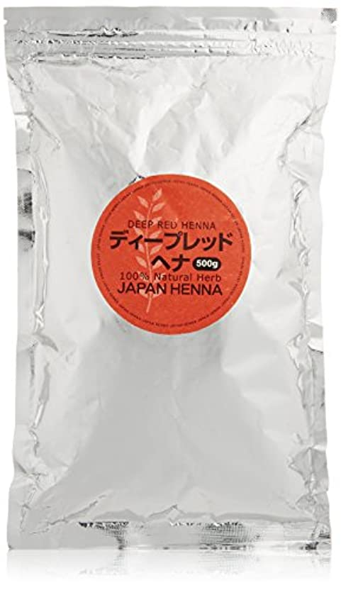 ダニ食事消防士ジャパンヘナ ディープレッドトリートメント 500g