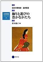 芸術教養シリーズ2 飾りと遊びの豊かなかたち 日本の芸術史 造形篇II