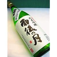 雨後の月 純米吟醸 山田錦 1800ml 薫酒、広島県、相原酒造(株)