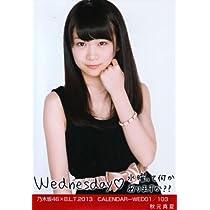 乃木坂46×B.L.T2013 CALENDAR (WED)【秋元真夏】 公式BLT生写真 AKB公式ライバル