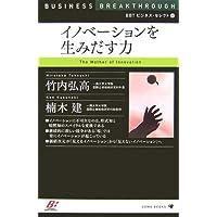 BBT ビジネス・セレクト4 イノベーションを生みだす力 (BBTビジネス・セレクト)