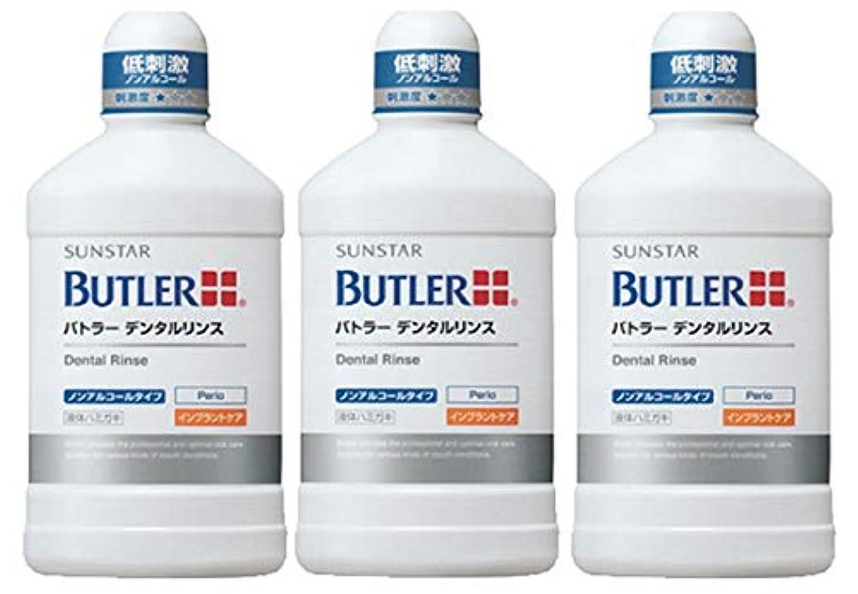 必要条件以内に枯れるバトラー デンタルリンス ノンアルコールタイプ 500mL (Perio?インプラントケア) 3本