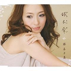 林あさ美「銀木犀」のジャケット画像