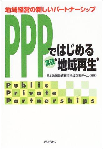 "PPPではじめる実践""地域再生""―地域経営の新しいパートナーシップの詳細を見る"