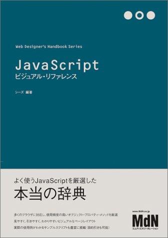 JavaScriptビジュアル・リファレンス (Web Designer's Handbook Series)の詳細を見る
