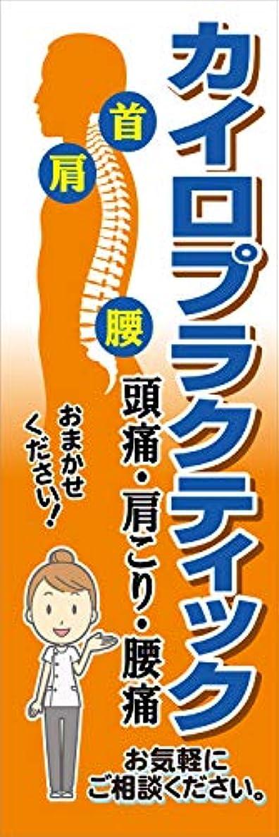 検査官中古探偵のぼり旗:カイロプラクティック/肩こり頭痛腰痛 オレンジ背景 2massage10-02