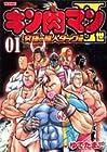 キン肉マン2世 究極の超人タッグ編 第1巻
