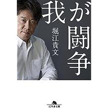 我が闘争 (幻冬舎文庫)