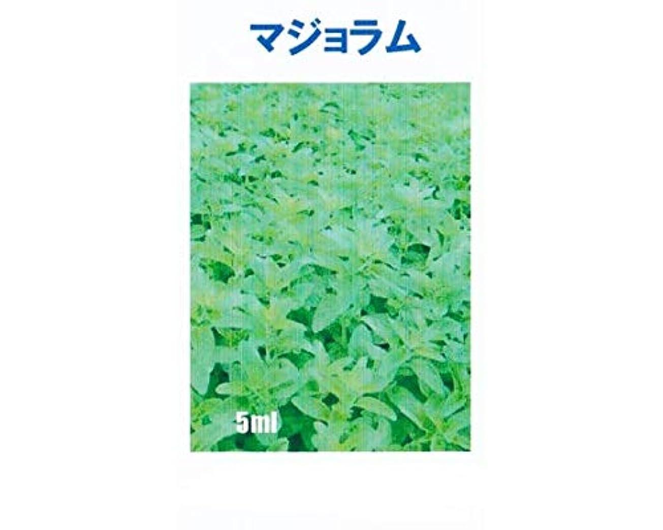 植物学者プールフィードオンアロマオイル マジョラム 5ml エッセンシャルオイル 100%天然成分