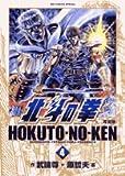 北斗の拳—完全版 (4) (BIG COMICS SPECIAL)