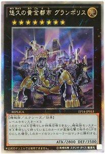 遊☆戯☆王grandopolis, the Eternal Golden City Excre ep14-jp053SE日本