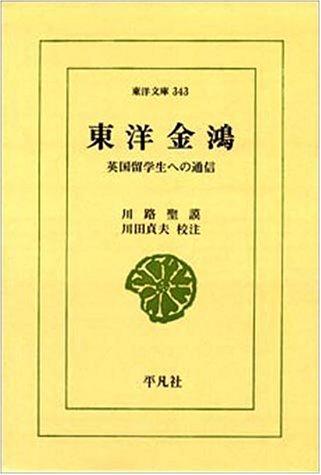 東洋金鴻―英国留学生への通信 (東洋文庫 343)