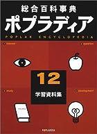 総合百科事典ポプラディア (12)