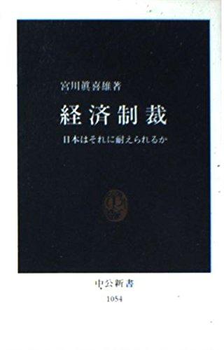 経済制裁―日本はそれに耐えられるか (中公新書)の詳細を見る